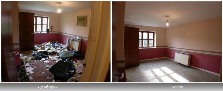до и после генеральной уборки квартиры